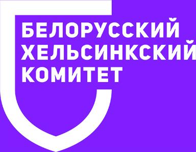 Беларускі Хельсінкскі Камітэт